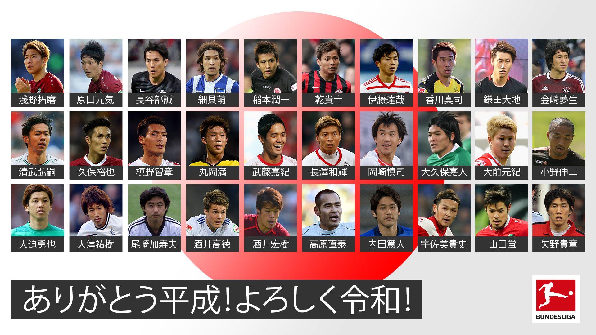 平成に活躍した30人の日本人ブンデスリーガー