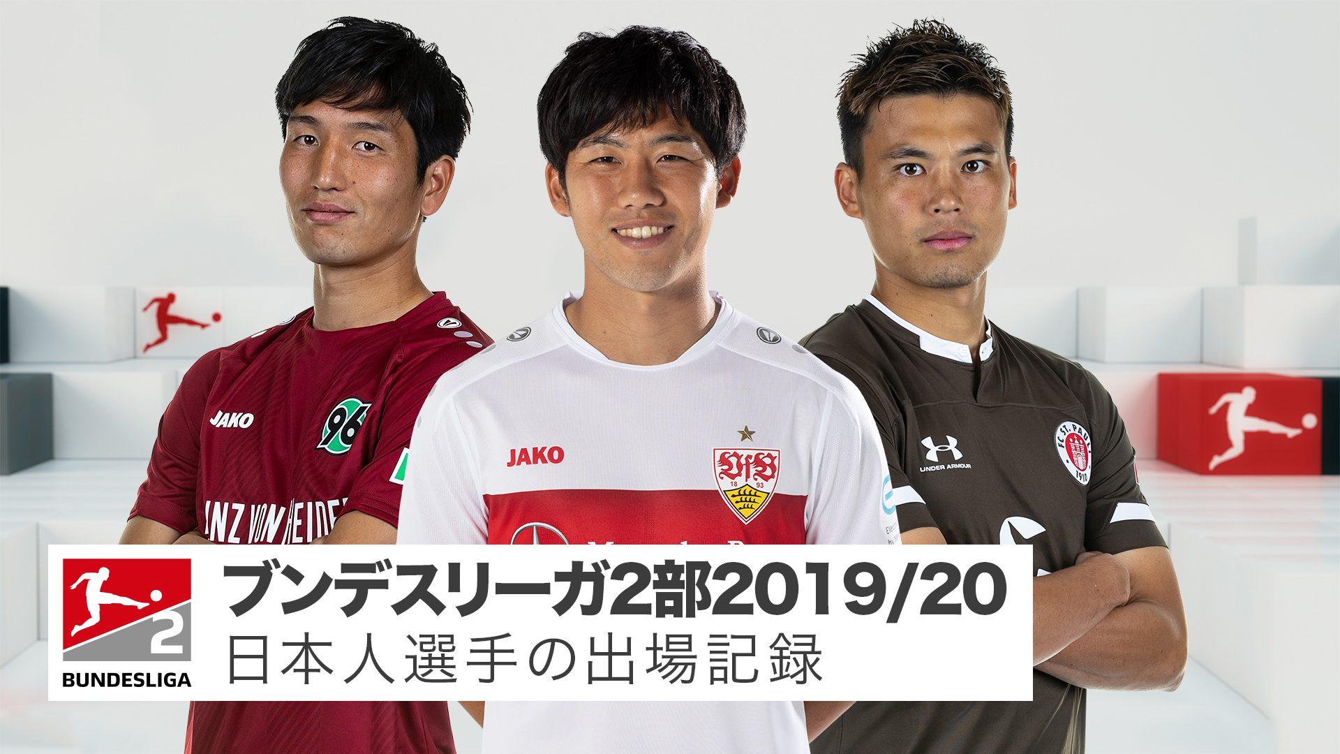日本人選手 2部2019/20シーズン出場記録